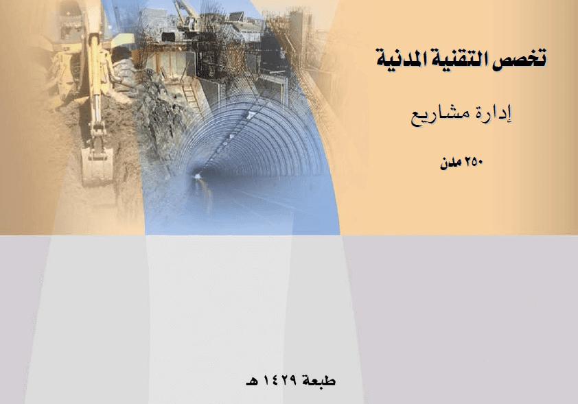 تحميل الكتاب الشامل في ادارة المشاريع الانشائية pdf