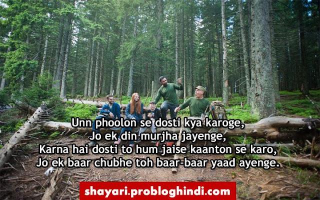 friendship shayari wallpaper in hindi