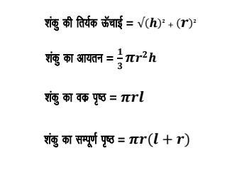 शंकु (Cone)  :  यदि शंकु  की त्रिज्या r , त्रियक रेखा की लम्बाई ( शंकु  की त्रियक रेखा की ऊंचाई  ) l  तथा  शंकु  की  ऊंचाई  h  से निरूपित किया जाये तो