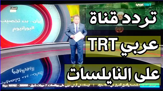 تردد قناة TRT عربي على النايلسات قناة إخبارية تركية نسخة عربية