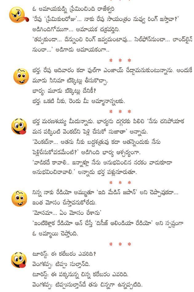 Telugu Funny Questions Images : telugu, funny, questions, images, Elephant, Questions, Telugu, Jokes