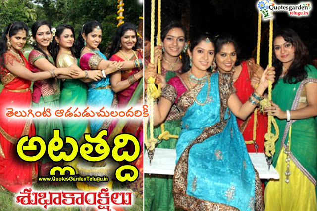 Telugu Atla tadiya wishes greetings quotes
