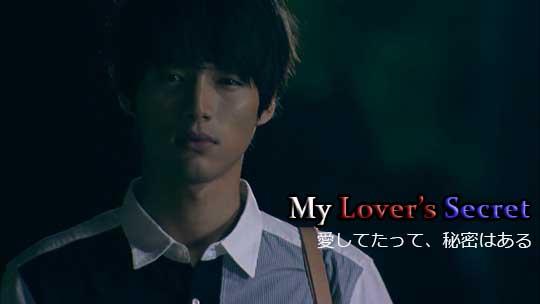 Drama Jepang My Lover's Secret