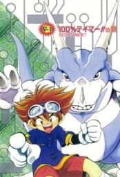 Digimon V-Tamer