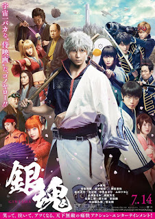 Gintama (2017) BluRay