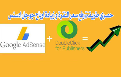 حصري-طريقة-رفع-سعر-النقرة-و-زيادة-ارباح-جوجل-ادسنس