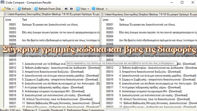 Code Compare 1.0.4.0 - Δωρεάν πρόγραμμα που συγκρίνει δυο κείμενα και βρίσκει άμεσα τις διαφορές