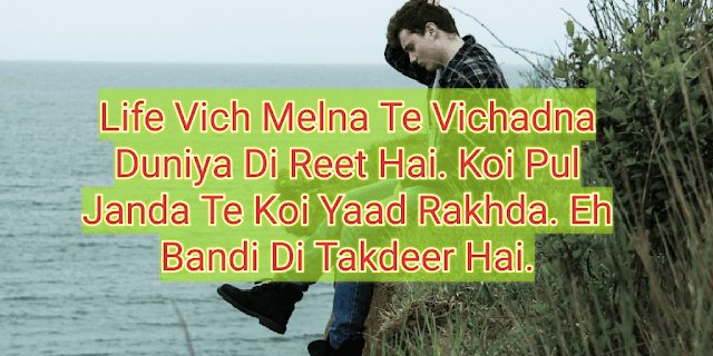 Punjabi sad shayari about life Boys asking to girl very sad words status For her top 99 quotes collecation on funtop people