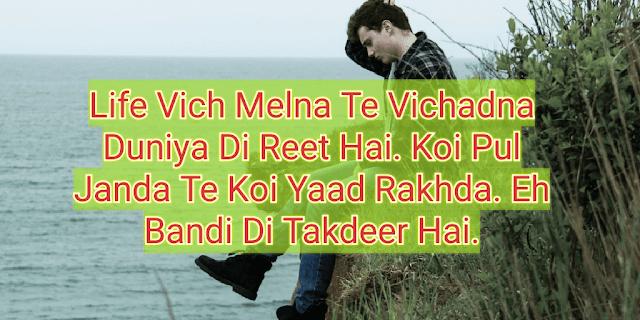 35 Punjabi Sad Shayari is very good for WhatsApp