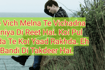 Short Story: The Truth About PUNJABI SAD SHAYARI For girl