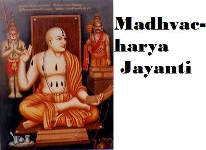 madhvacharya jayanti wishes greetings,Madhvacharya Jayanti Wishes, madhwacharya ,madhvacharya, madhvacharya (deity), madhvacharya is the avatar of hanuman, madhvacharya philosophy, madhwa jayanthi, ambedkar jayanti, jagadguru madhvacharya, teachings of madhvacharya, madhvacharya is the third incarnation of vaayu, social message, sri sankara jayanthi, sree sankara jayanthi, jayanti, bheem jayanti, teachings of madhwacharya, 1000th jayanti, sri ramanuja jayanthi, sree ramanuja jayanthi, pravachana, dvaita, madhwa, madhvacharya quotes, madhvacharya teachings, madhvacharya slokas, madhvacharya philosophy, madhvacharya information, madhvacharya kannada, madhvacharya death, madhvacharya books.