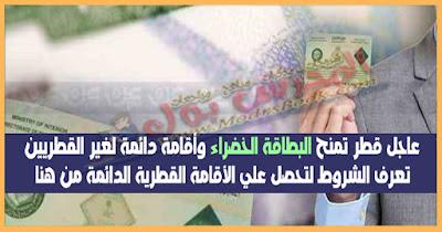 عاجل قطر تمنح البطاقة الخضراء وأقامة دائمة لغير القطريين