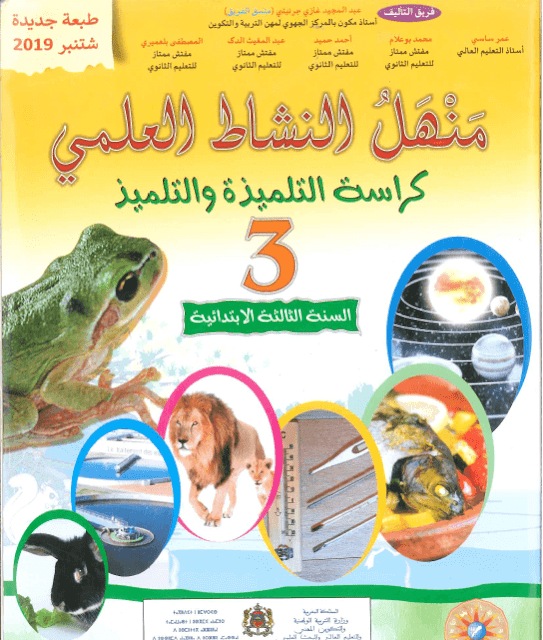 كتاب التلميذ ''منهل النشاط العلمي'' للمستوى الثالث وفق المنهاج المنقح