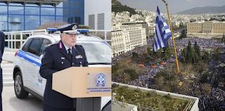 ΕΛ. ΑΣ: 140.000 πολίτες ήταν στο συλλαλητήριο
