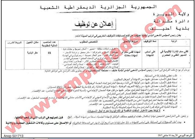 اعلان مسابقة توظيف ببلدية احنيف ولاية البويرة جانفي 2017