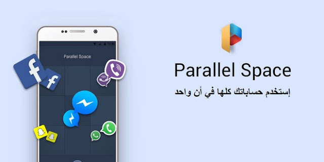 إفتح أكثر من حساب في آن واحد مع تطبيق Parallel Space