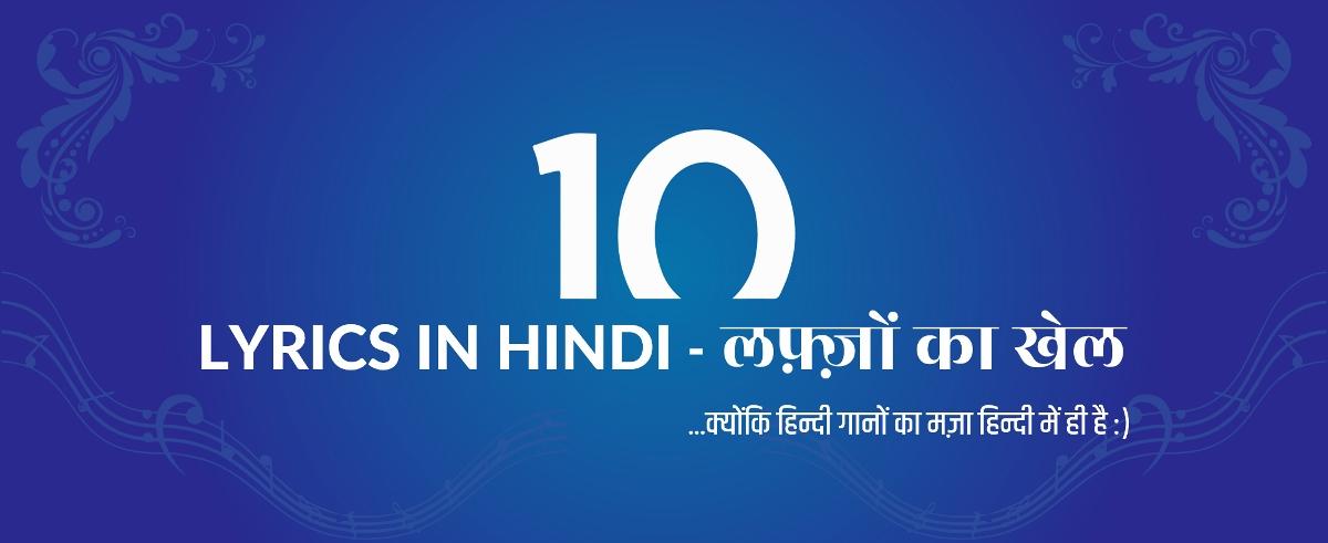 6ccb5f3aa56 Lyrics In Hindi - लफ़्ज़ों का खेल