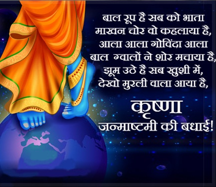 Happy Janmashtami Hindi Shayari SMS Msg Whatsapp Status Stories