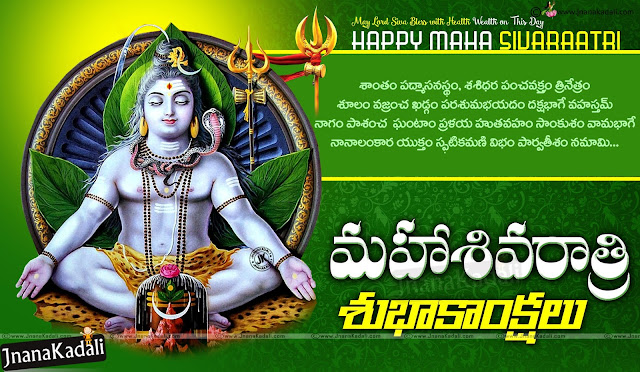 lord siva hd wallpapers, sivaraatri greetings Quotes in telugu, Telugu Sivaraatri