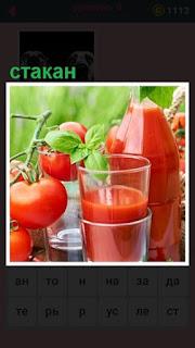 приготовлен стакан томатного сока из помидор лежащих рядом