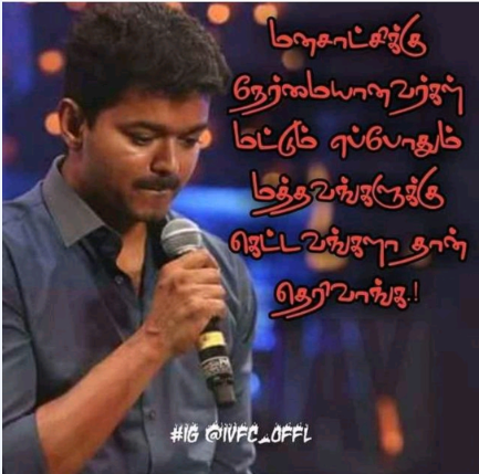 Vijay Quotes 3