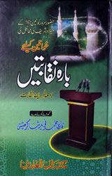 Khawateen Ke Liey 12 Bara Naqaabaten Urdu Naqaabat Book