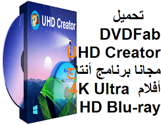 تحميل DVDFab UHD Creator مجانا برنامج أنتاج أفلام 4K Ultra HD Blu-ray