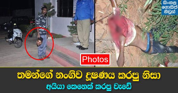 Shocking!! -  Man Cut Head Who Raped His Sister