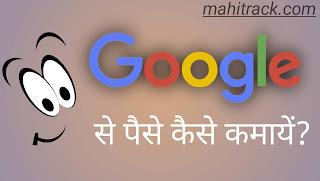 Google se paise kaise kamaye, top 5 tarike google se paise kamane ke