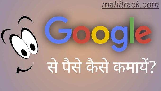 गूगल से पैसे कैसे कमायें | How To Earn Money With Google In Hindi