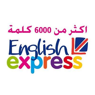 كتاب 6000 كلمة هامة في اتقان اللغة الانجليزية