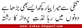Tetli Se Mera Pyaar Kuch Aisy Bhi Barha Hai Dono Mai Raha Lizzat-e-Parwaz Ka Reshta