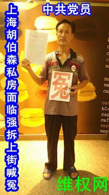 上海市民、共产党员胡伯森人民公园控诉自己家的房子将随时被强拆(图)