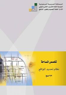 كتاب نظام تحديد المواقع لتخصص مساحة pdf
