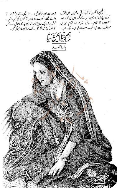 Free download Hum batlaen kya novel by Hala Ahmed pdf