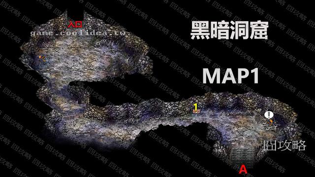 黑暗洞窟地圖1