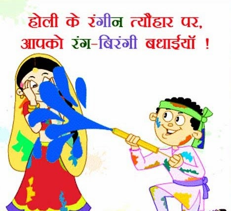 Holi 2017 Colorful Day Wishes SMS Greetings for Friends
