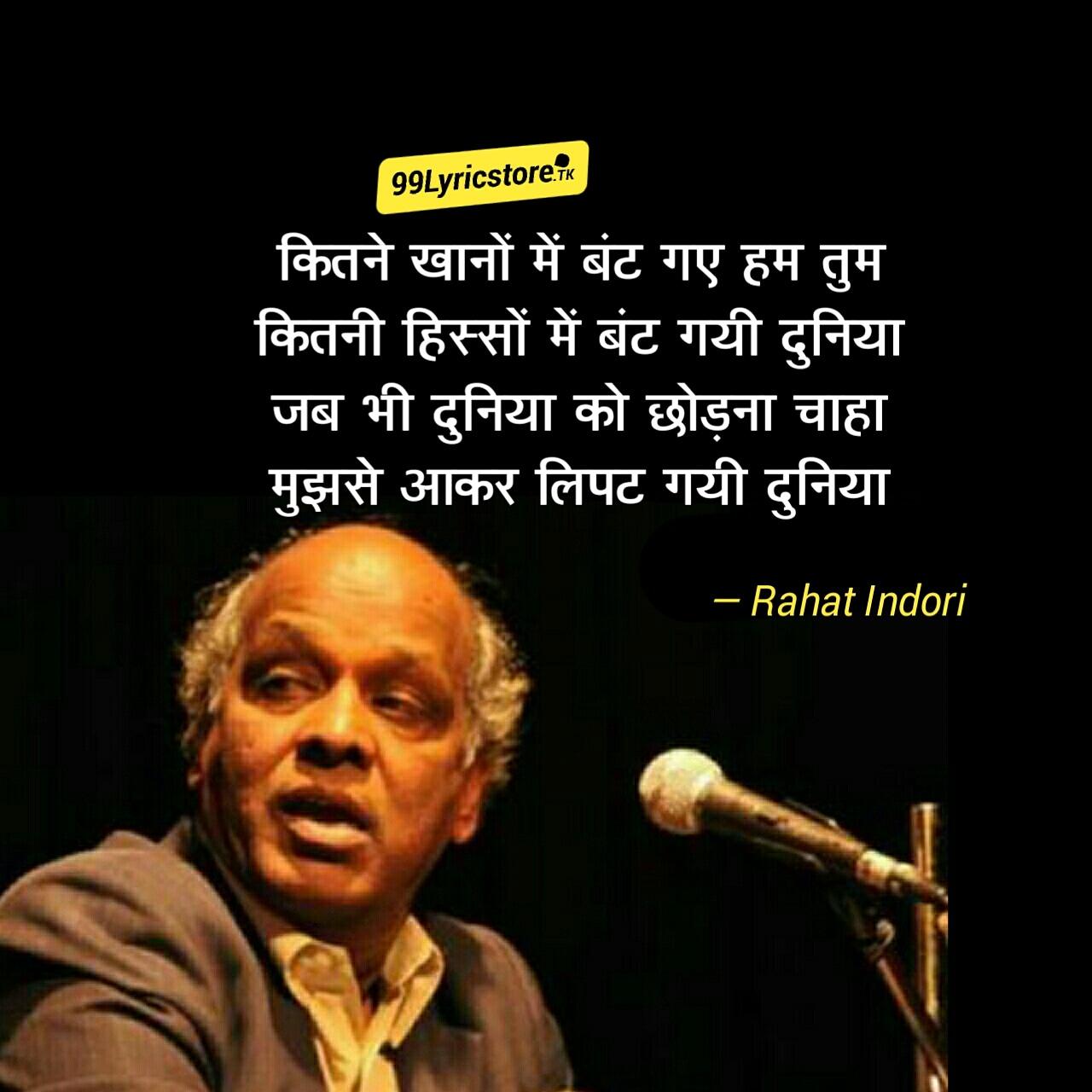 'Badh Gayi Hai Ke Ghat Gayi Duniya' written and performed by Rahat Indori. This poetry is best Ghazal and Shayari of Rahat Indori.