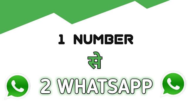 एक नंबर से दो whatsapp कैसे चलाएं