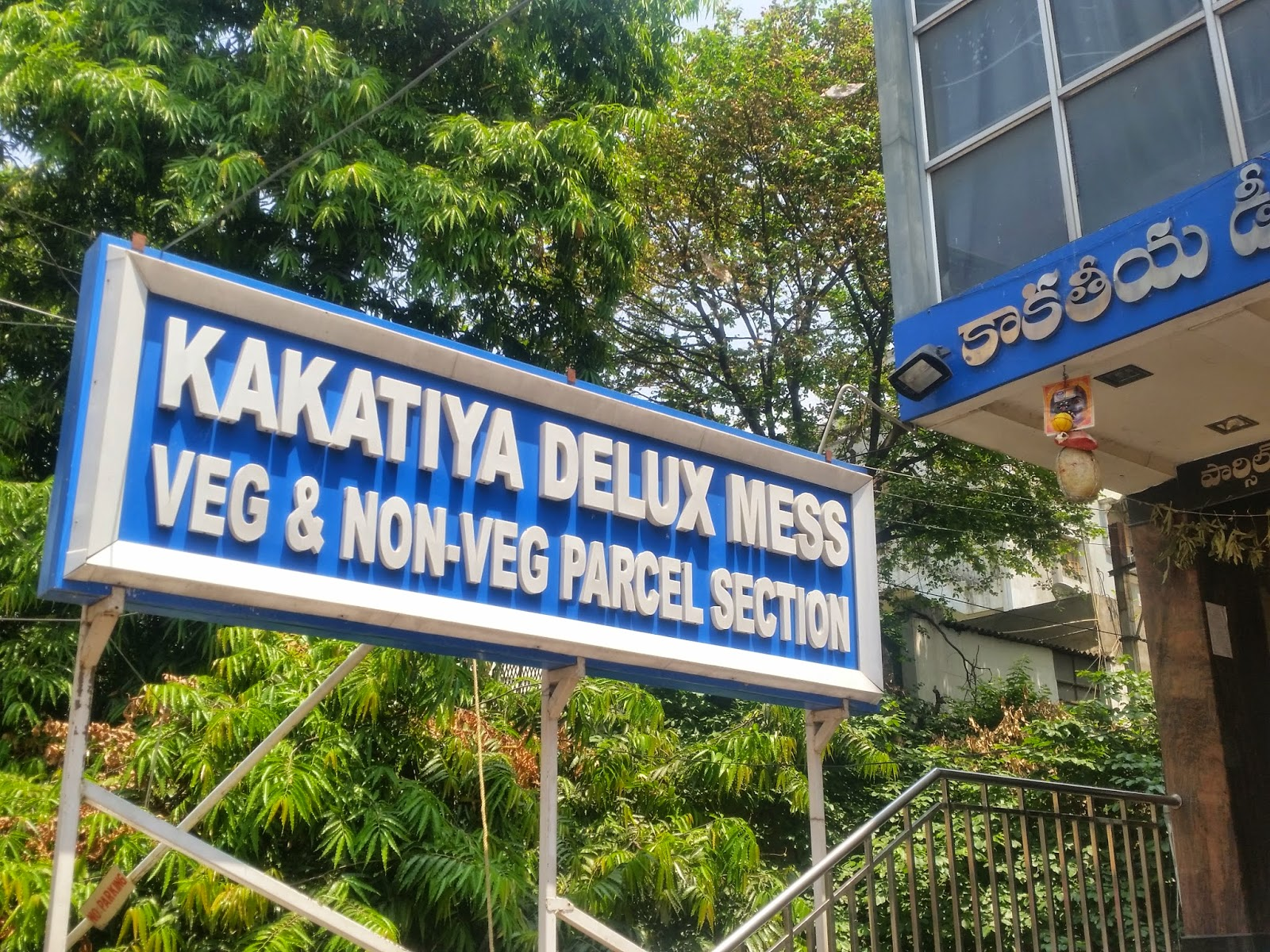 Kakatiya Parcel Section