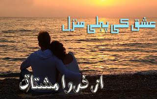 Ishq Ki Pehli Manzil Novel Episode 17 By Farwa Mushtaq Pdf Free Download