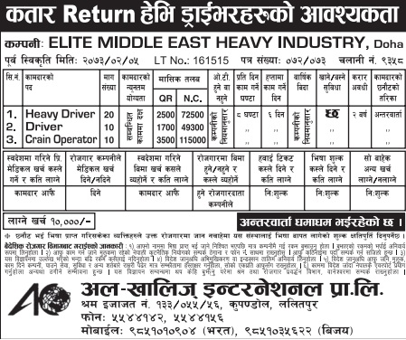 Free ticket & free visa, Jobs For Nepali in Qatar  Salary up to Rs. 115000/
