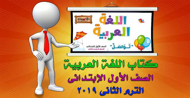 كتاب اللغة العربية للصف الأول الابتدائي الترم الثاني 2020