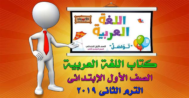 كتاب اللغة العربية للصف الاول الابتدائي الترم الثاني 2021