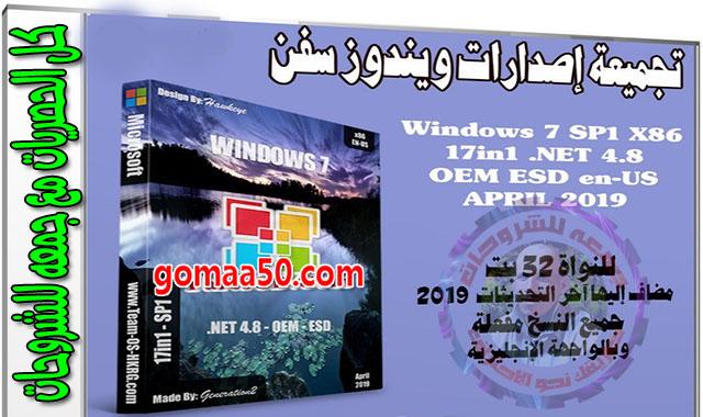 تجميعة إصدارات ويندوز سفن  Windows 7 SP1 X86 17in1  ابريل 2019