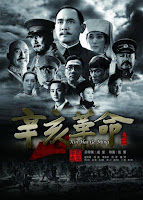 1911 Revolution<br><span class='font12 dBlock'><i>(Xinhai Geming (1911 Revolution))</i></span>