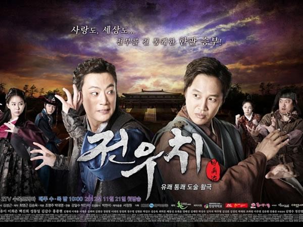2012年韓劇 田禹治線上看