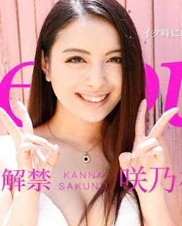 Caribbeancom 092316-265 Sakuno Kanna Uncensored Debut