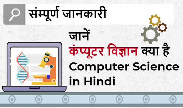computer science in hindi, computer engineering information in hindi, what is computer engineering called in hindi, what is computer science engineering called in hindi, bsc computer science kya hai in hindi, computer science engineering kya hota hai, computer science and engineering in hindi, computer science hindi