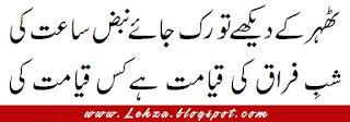 Tihar Ky Deky To Ruk Jai Nabz Saadat Ki Shab-e-Firaq Ki Qamat Hai Kis Qayamat Ki